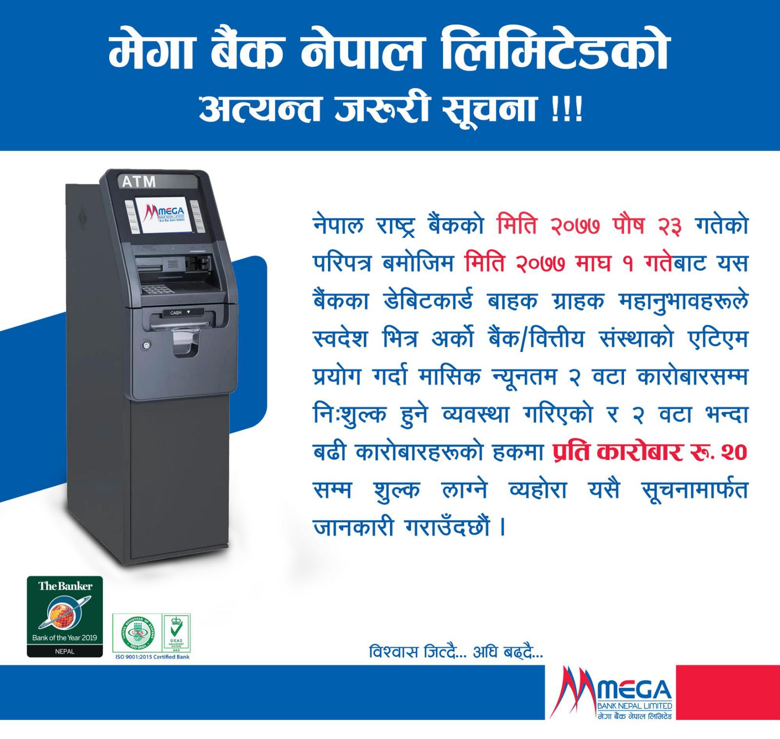 ATM Charge updated