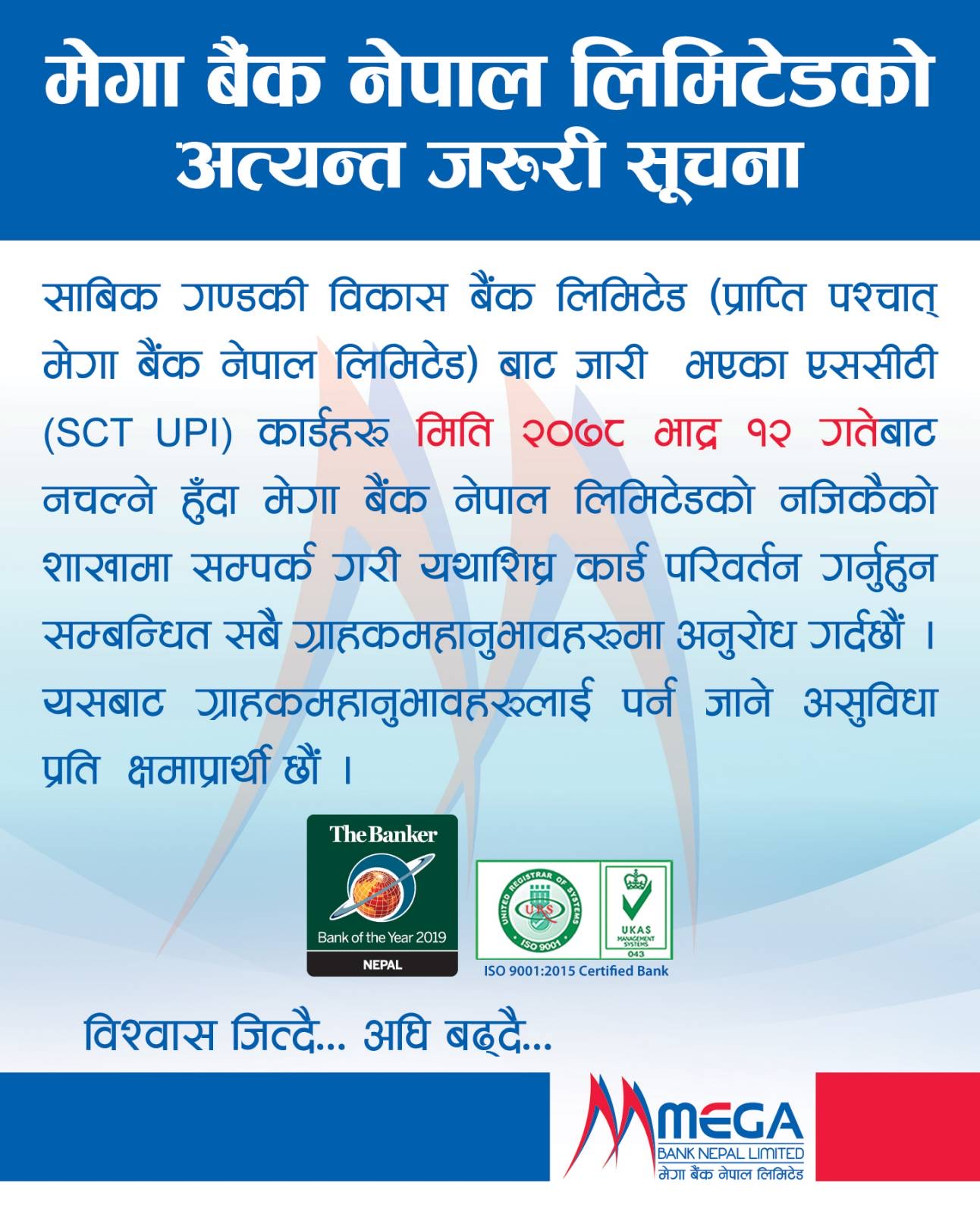 Notice- Related to SCT Card img